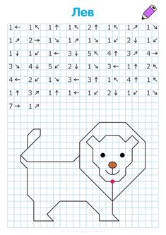 Coding For Kids, Math For Kids, Crafts For Kids, Drawing Games For Kids, Drawing Lessons For Kids, Toddler Learning Activities, Kids Learning, Pokemon Crochet Pattern, Computational Thinking