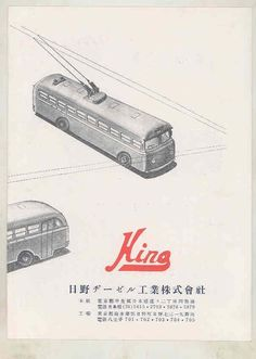1950 Hino Electric Trolley Car Bus Brochure Japanese wv0841