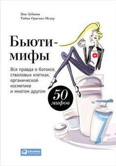Электронная книга «Бьюти-мифы. Вся правда о ботоксе, стволовых клетках, органической косметике и многом другом»