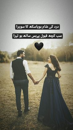 Love Quotes In Urdu, Cute Love Quotes, Urdu Quotes, Quotations, Love Romantic Poetry, Beautiful Poetry, Best Urdu Poetry Images, Love Poetry Urdu, Miss You Mom