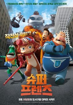 [Photos] Added new poster for the Korean-American animated movie 'Bling'