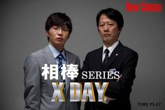 3月23日(土)に公開される「相棒SERIES X-DAY」・・・今回は捜査一課の伊丹刑事を中心にストーリー展開されるが、日本を崩壊がするというX-DAYと事件の関係とは?・・・  http://www.timein.jp/item/show/980198374  timein.jp