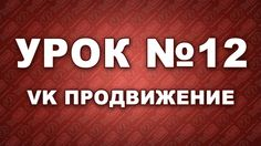 Тотальная монетизация ютуб. Урок №12. Бесплатная реклама ВКонтакте для Y...