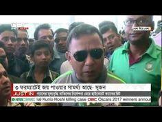 ৩ ফরম্যাটেই জয় পাওয়ার সামথ্য আছে - সুজন / bangladesh cricket news 2017 /...