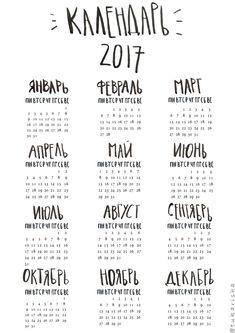 календарь формата А4 2017
