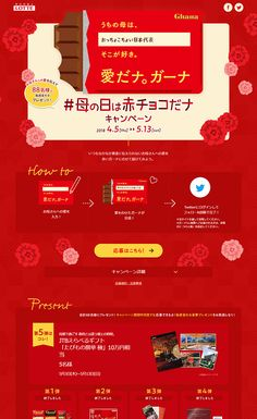 母の日は赤チョコだナキャンペーン | Web Design Clip [L] 【ランディングページWebデザインクリップ】 Web Design, Site Design, Page Layout, User Interface, Picnics, Campaign, Woman, Design Web, Website Designs