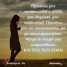 Greek Quotes, So True, Inspirational Quotes, Sofa, Thoughts, Fun, Life Coach Quotes, Settee, Inspiring Quotes