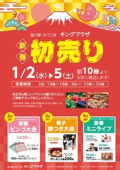 集客チラシ ショッピングセンターの制作事例 Japanese New Year, User Guide, Banner Design, Advertising, Typography, Behance, Layout, Graphic Design, Templates