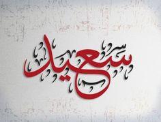 Custom Arabic Calligraphy - Thuluth (One Word) Arabic Tattoo Design, Arabic Design, Arabic Art, Calligraphy Name, Islamic Art Calligraphy, Bright Art, Learning Arabic, Arabesque, Word Art