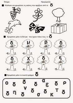 Ελένη Μαμανού: Φύλλα εργασίας με τα γράμματα Greek Alphabet, Teachers Aide, Greek Language, Preschool Education, School Lessons, Writing Skills, Letters And Numbers, Learn To Read, Lettering