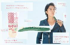 キユーピーハーフ Japan Advertising, Ad Design, Graphic Design, Kewpie, Animal Fashion, Print Ads, Simple Designs, Poster, Orbis