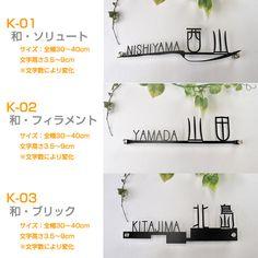 表札【タイプK】戸建手作りキットタイル木製マンションステンレスアイアン漢字レーザーカットおしゃれ