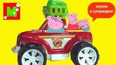 Супермаркет Свинка Пеппа играем в магазин, Peppa Pig новые серии суперма...