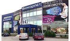 Βιοκαρπέτ - Δίκτυο Καταστημάτων   Biokarpet.gr