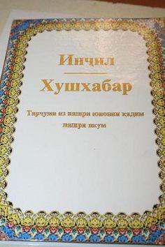 Tajik Gospels (New Translation) Injil Hushabar to Today's Tajik Language What Is Bible, All Languages, Frame, Picture Frame, Frames