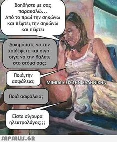Funny Greek Quotes, Funny Faces, Funny Pictures, Jokes, Humor, Asdf, Funny Stuff, Funny, Weird