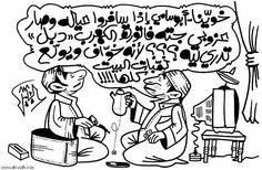 كاريكاتير - عبدالسلام الهليل (السعودية)  يوم الجمعة 27 فبراير 2015  ComicArabia.com  #كاريكاتير