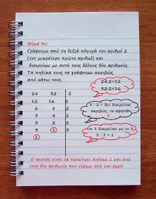 Όλα για την τάξη μου: 16. Πολλαπλάσια ενός αριθμού - Ελάχιστο Κοινό Πολλαπλάσιο (Ε.Κ.Π.) Math For Kids, School Hacks, Kids Education, Teaching Kids, Mathematics, Back To School, Homeschool, Bullet Journal, Teacher