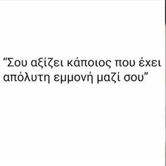 Discovered by on We Heart It. Greek Quotes, Sad Quotes, Love Quotes, Love Story, Sofa, Facts, Motivation, Sayings, Words