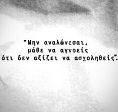 ImageFind images and videos about quotes, greek and post on We Heart It - the app to get lost in what you love. Greek Quotes, Wise Quotes, Words Quotes, Funny Quotes, Inspirational Quotes, Sayings, Poetry Quotes, The Words, Greek Words