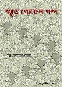 http://www.bengaliboi.com/2017/03/adbhoot-goenda-galpo-by-radharaman-roy.html