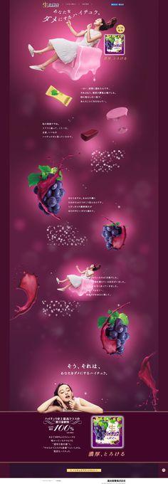 森永製菓株式会社様の「生ハイチュウ」のランディングページ(LP)神秘系|スイーツ・スナック菓子