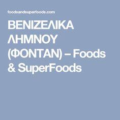 ΒΕΝΙΖΕΛΙΚΑ ΛΗΜΝΟΥ (ΦΟΝΤΑΝ) – Foods & SuperFoods