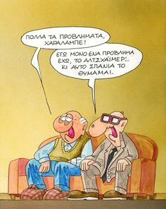 Οι Συνομήλικοι | αρχικη, αρκας εν κινησει | ethnos.gr Smiles And Laughs, Just For Laughs, Funny Greek Quotes, Funny Quotes, Exo, Make Smile, Days Of Our Lives, The Funny, Hilarious
