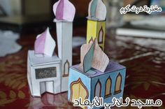 3d mosque for our 4th lesson in the prophet's seera. مسجد ثلاثي الأبعاد ... نشاط للدرس الرابع من سيرة الرسول عليه الصلاة والسلام