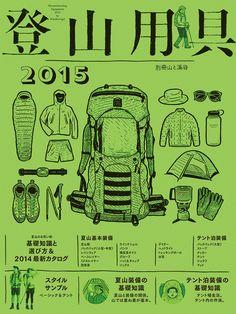 Mountaineering Equipment - Okamura Yuta, Ozaki Ikuo (oigds)