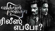 விக்ரம் வேதா ரிலீஸ் எப்போ?| Tamil Cinema News | Tamil Cinema Seithigal | Kollywood News  Vikram Vedha Movie Release Date?| விக்ரம் வேதா ரிலீஸ் எப்போ?| Tamil Cinema News | Tamil Cinema Seithigal | Kollywood News  'ஓரம்போ', 'வா குவார்ட்டர் கட்டிங்', படங்களை இயக்கிய இரட்டை இயக்குனர்கள் புஷ்கர் காயத்ரி இயக்கும் அடுத்த படம் 'விக்ரம் வேதா'. விஜய்சேதுபதி, மாதவன் இருவரும் இணைந்து நடிக்க 'ஒய் நாட் ஸ்டுடியோ' சார்பில் சஷிகாந்த் தயாரித்து வருகிறார். பயங்கரமான ரௌடி வேடத்தில் விஜய்சேதுபதி நடிக்க,ரௌடிகளை…