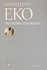 Το όνομα του ρόδου Eco Umberto, Books To Read, My Books, Get Reading, Writers And Poets, Book Writer, I Wish I Had, Best Wordpress Themes, My Love