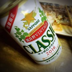 #秋刀魚  #サッポロclassic  #サッポロクラシック富良野vintage  #北海道限定  #北海道限定ビール  #生ホップ