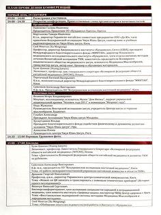 """Программа II Международной конференции по Имидж Медицине и Первой Украинско-Китайской конференции по Традиционной Китайской Медицине. Одесса, Украина. (Архив Института """"Кундавелл"""", Страница 2)."""