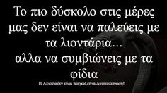 Quote Board, Greek Quotes, Quotations, Truths, Life Quotes, Sayings, Decor, Women, Quote Life