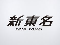 新東名 SHIN TOMEI