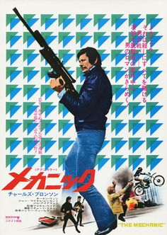 The Mechanic, 1972. Japan.