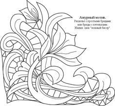 dibujos y gráficos para el bordado. Discusión sobre LiveInternet - Servicio de Rusia Diarios Online
