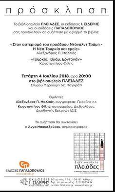 ΑΙΟΛΙΚΑ ΓΡΑΜΜΑΤΑ: Θέμα: Συζήτηση με αφορμή τα βιβλία «Τουρκία, Ισλάμ...