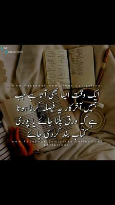 #BakhtawerBokhari Words Hurt Quotes, Love Quotes Poetry, Love Poetry Urdu, Hadith Quotes, Urdu Quotes, Qoutes, Inspirational Quotes In Urdu, Positive Quotes, My Diary Quotes