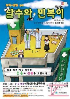 코믹+감동 연극, <달수와 민복이>  http://cafe.daum.net/culturepia/RhHW/3