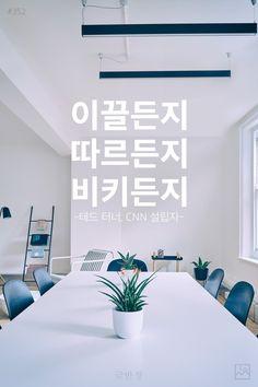 Korean Phrases, Korean Quotes, 2017 Design, Ad Design, Graphic Design, Good Sentences, Learn Korean, Photo Quotes, Wise Quotes
