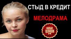Стыд в кредит Русские мелодрамы 2016 новинки HD 1080P