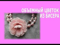 Объемная роза из бисера. пошагово мастер-класс|Rose Beaded - YouTube