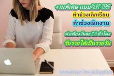 หางานพิเศษ แบบPART-TIME ทำช่วงเลิกเรียน/เลิกงาน เพื่อหารายได้เพิ่มเติม ~ เว็บไซด์หางาน-สมัครงาน : งาน Part-time งานพิเศษ งานเสริม งานคีย์ข้อมูล งานทำที่บ้าน
