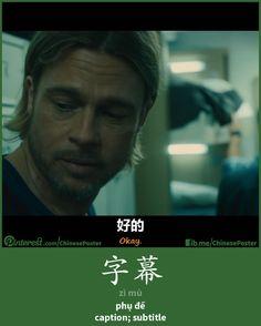字幕 - zì mù - phụ đề - caption; subtitle