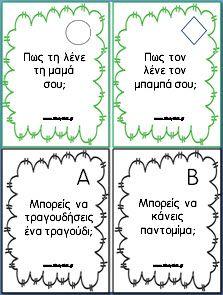Παιχνίδι γνωριμίας με κάρτες και ζάρια για τις πρώτες μέρες στο σχολείο 1st Day Of School, Beginning Of The School Year, Going Back To School, I School, School Stuff, Always Learning, Kids Learning, Preschool Routine, Learn Greek