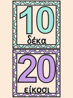 Καρτέλες αριθμογραμμής από το 0 έως το 100 Για την α΄ και β΄ δημοτικο… First Grade Math, Calm, School, Classroom Ideas, Greek, Classroom Setup, 1st Grade Math, Classroom Themes