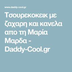 Τσουρεκοκεικ με ζαχαρη και κανελα απο τη Μαρία Μαρδα - Daddy-Cool.gr Finger Foods, Daddy, Food And Drink, Cocktails, Cooking, Recipes, Breads, Craft Cocktails, Kitchen