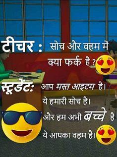 Teacher Student Funny Jokes – Teacher Student Funny Jokes Photos – Teacher Student Funny Jokes Images Student Jokes, Teacher Jokes, Student Teacher, English Jokes, Jokes In Hindi, Funny Jokes In Hindi